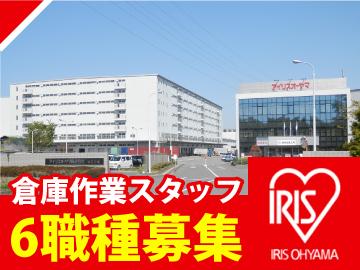 アイリスオーヤマ株式会社 埼玉工場