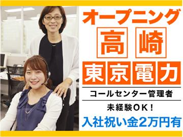 株式会社KDDIエボルバ/takasaki2019