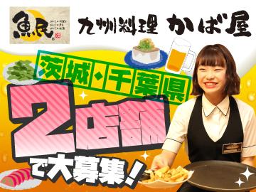 モンテローザフーズ(魚民・かば屋)