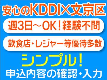 株式会社KDDIエボルバ/DA055307