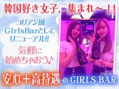 GIRLS BAR SEVEN