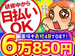 グリーン警備保障株式会社 立川支社/502